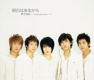 (Single) ~ Asu Wa Kuru Kara (Because Tomorrow Comes) (March 8, 2006) [Japanese] 1. Asu Wa Kuru Kara (Because Tomorrow Comes) 2. The Way U Are -japanese Ver.- 3. Asu Wa Kuru Kara (Because Tomorrow Comes) (Vocal & Piano Ver.) 4. Asu Wa Kuru Kara (Because Tomorrow Comes) (Less Vocal) 5. The Way U Are -Japanese Ver.-(Less Vocal)