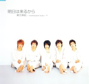 (Single) ~ Asu Wa Kuru Kara (Because Tomorrow Comes) (March 8, 2006) [Japanese] CD + DVD CD: 01 Asu Wa Kuru Kara (Because Tomorrow Comes) 02 The Way U Are -japanese Ver.- 03 Asu Wa Kuru Kara (Because Tomorrow Comes) (Less Vocal) 4. The Way U Are -japanese Ver.-(Less Vocal) DVD: 1. Asu Wa Kuru Kara (Because Tomorrow Comes) 2. Interview