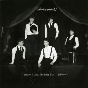(Single) ~ Bolero/Kiss the Baby Sky/Wasurenaide ~ (January 21, 2009) [Japanese] 1. Bolero 2. Kiss The Baby Sky 3. Wasurenaide [Never Forget] 4. Doushite Kimi wo Suki ni Natte Shimattandarou? [Why Did I Fall in Love With You?] − Royal Mirrorball Mix− 5. Bolero (Less Vocal) 6. Kiss The Baby Sky (Less Vocal) 7. Wasurenaide [Never Forget] (Less Vocal)