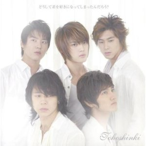 (Single) ~ Doushite Kimi wo Suki ni Natte Shimattandarou? ~ (July 16, 2008) [Japanese] 01 Doushite Kimi wo Suki ni Natte Shimattandarou? [Why Did I Fall in Love With You?]   02 Box in the ship  03 Doushite Kimi wo Suki ni Natte Shimattandarou? [Why Did I Fall in Love With You?] (Remix Ver.)  04 Doushite Kimi wo Suki ni Natte Shimattandarou? [Why Did I Fall in Love With You?](Less Vocal)  05 Box in the ship (Less Vocal)