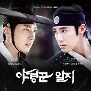 (OST) ~ Night Watchman's Journal ~ (August 26, 2014) [Korean] 1. Because I Couldn't Say I Love You (Changmin) 2. Because I Couldn't Say I Love You (Inst.)