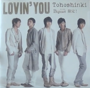 (Single) ~ Lovin' You ~ (June 13, 2007) [Japanese] 1. Lovin' You 2. Gosenshi [Music Sheet] 3. Lovin' You (Less Vocal) 4. Gosenshi [Music Sheet] (Less Vocal)