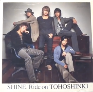 (Single) ~ Shine/Ride On ~ (September 19, 2007) [Japanese] 1. Shine 2. Ride On 3. Shine (Less Vocal) 4. Ride on (Less Vocal)