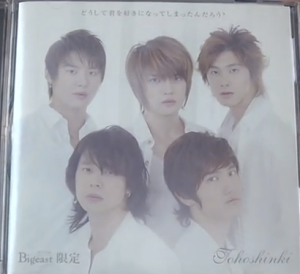 (Single) ~ Doushite Kimi wo Suki ni Natte Shimattandarou? ~ (July 16, 2008) [Japanese] Bigeast Version 1. Doushite Kimi wo Suki ni Natte Shimattandarou? [Why Did I Fall in Love With You?] 2. Box in the Ship 3. Doushite Kimi wo Suki ni Natte Shimattandarou? [Why Did I Fall in Love With You?] (Less Vocal) 4. Box in the Ship (Less Vocal)