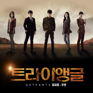 (OST) ~Triangle (Part 5) (Jaejoong) ~ (July 22, 2014) [Korean] 1. Fluke 2. Fluke (Inst.)