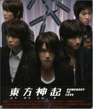 (Single) ~ Somebody To Love ~ (July 13, 2005( [Japanese] CD+ DVD CD: 1. Somebody To Love 2. 言葉はいらない  (Kotoba Wa Iranai) [No Words Are Needed] 3. Somebody To Love (Less Vocal)  4. 言葉はいらない (Kotoba Wa Iranai) [No Words Are  (Less Vocal)  DVD:  1. Somebody To Love ビデオクリップ  2. Interview