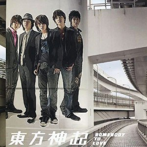 (Single) ~ Somebody To Love ~ (July 13, 2005) [Japanese] 01. Somebody To Love 02. 言葉はいらない (Kotoba Wa Iranai) [No Words Are] 03. Somebody To Love(アカペラver.) 04. Somebody To Love(Less Vocal) 05. 言葉はいらない (Kotoba Wa Iranai) [No Words Are] (Less Vocal)