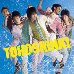 (Single) ~ Summer Dream/Song For You/Love in the Ice ~ (August 1, 2007) [Japanese] 1. Summer Dream 2. Song for you 3. Love in the Ice 4. HUG (Acapella Ver.) 5. Summer Dream (Less Vocal) 6. Song for you (Less Vocal) 7. Love in the Ice (Less Vocal)