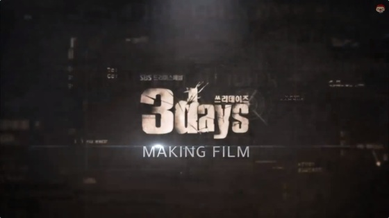 3 Days making film
