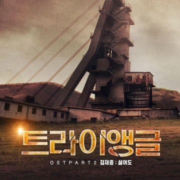 Triangle-OST-Part-2-360x360