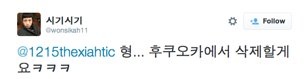[TRANS] Hyung... I'll delete (the photos) in Fukuokaㅋㅋㅋ